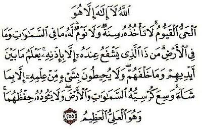 Ayat Kursi (1)